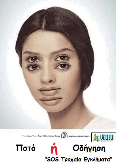 Αν θες να την δεις έτσι μπορείς να συνεχίσεις να πίνεις αλλά καλύτερα (λέμε τώρα) μην οδηγείς. ( αφίσα της UGOTO)