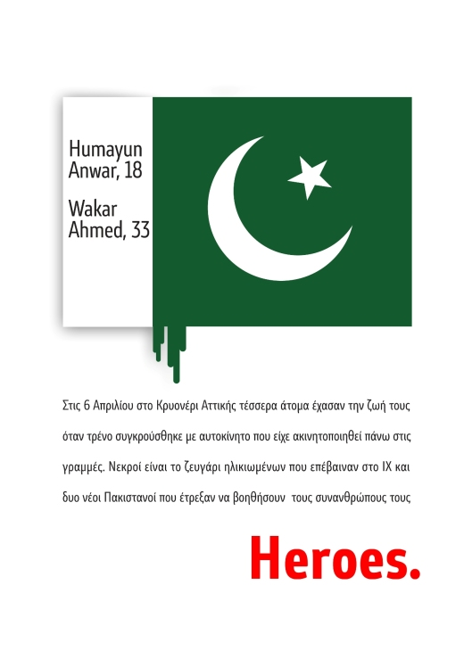 HEROES - H - Αντίγραφο