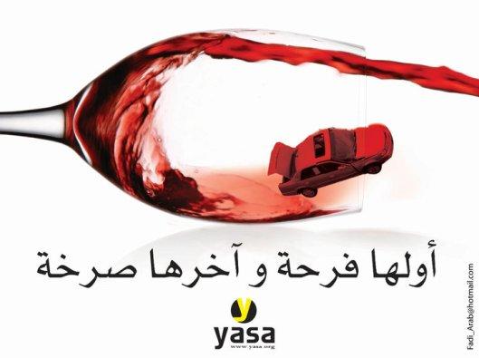 Ελπίζουμε να Σκεφτείτε Πριν Οδηγήσετε, Αφίσα από τον Λίβανο, Οργάνωση YASA
