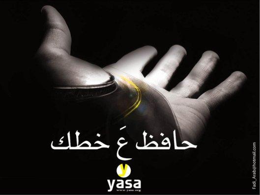 Σκέψου και Οδήγησε, Αφίσα από τον Λίβανο, Οργάνωση YASA