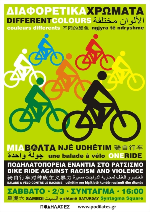 ANTIRACISM-RIDE-coloured - Αντίγραφο
