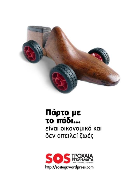 Αφίσα του Δημήτρη Αρβανίτη