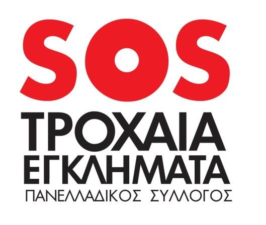 SOSLOGO - 1Α