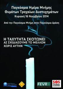 HmeraMnimis2014