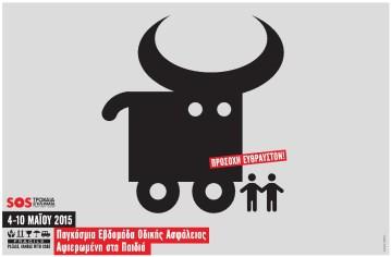 Παγκόσμια Εβδομάδα Οδικής Ασφάλεια αφιερωμένη στο παιδί SOS Τροχαία Εγκλήματα