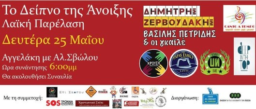 flyer παρελασης