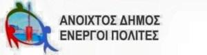 Ανοιχτος Δήμος
