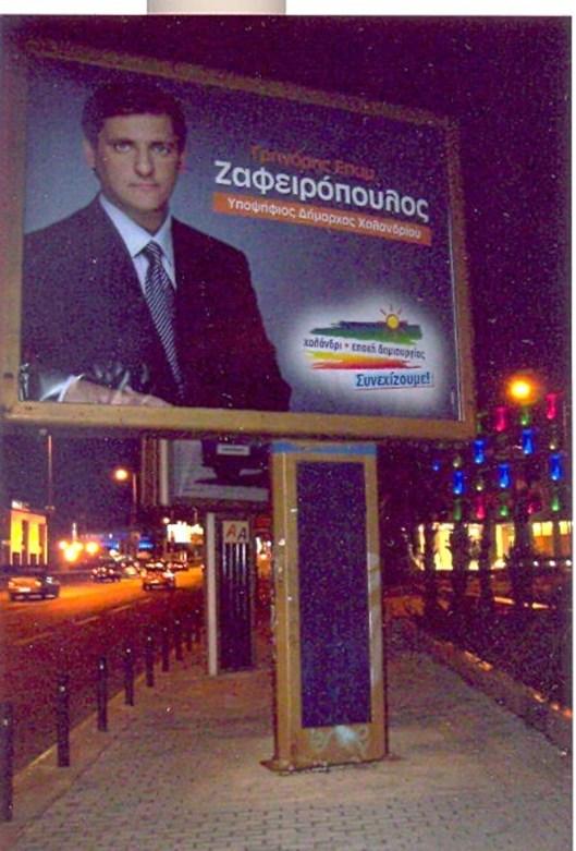Ο καταδικασθείςς τ. δήμαρχος διαφημιζόμενος σς παράνομη διαφημιστική πινακίδα