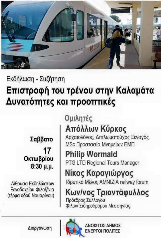 Πρόσκληση για την εκδήλωση του Ανοιχτού Δήμου για το τρένο