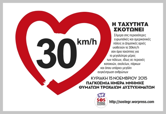 30_SOSTE_15