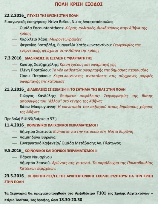 ΠΟΛΗ ΚΡΙΣΗ ΕΞΟΔΟΣ - Αντίγραφο