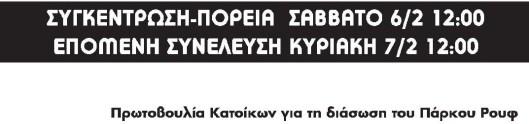 Ρουφ αφισα - Αντίγραφο