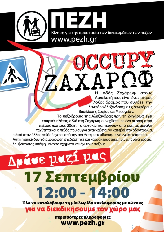 zaxarofprint-01
